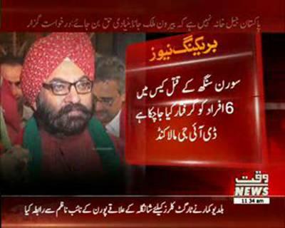 DIG Malakand statement about Suran Singh murder case