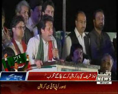 Imran Khan Complete Address at PTI Youm-e-Tasees In Islamabad