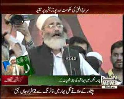 Jammat-e-Islami announce nationwide protest against corruption