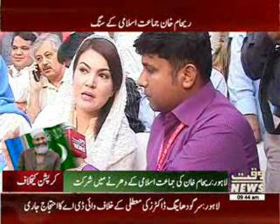Reham khan attends Jamaat-e-Islami protest rally in Lahore