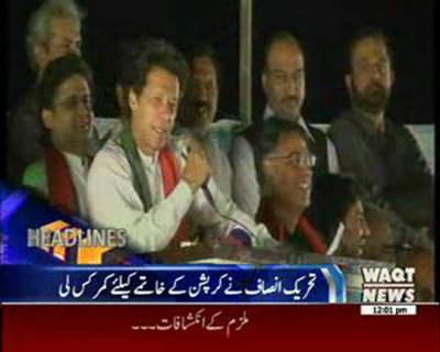 Waqtnews Headlines 12:00 PM 25 April 2016