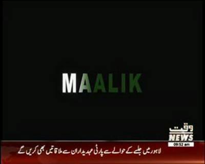 Maalik film banned in Sindh