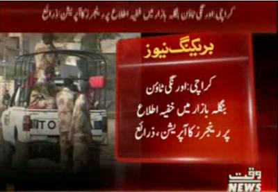 کراچی :اورنگی ٹاؤن بنگلہ بازار میں خفیہ اطلاع پر رینجرز کا آپریشن ، ذرائع