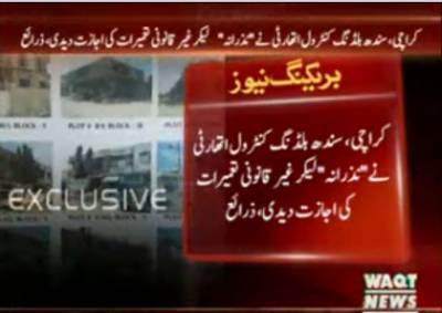 کراچی، سندھ بلڈنگ کنٹرول اتھارٹی نے