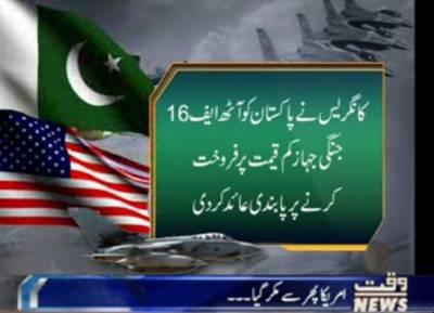 اتحادی کے راگ الاپنے والا امریکا ایک بار پھر پاکستان کے ساتھ ہاتھ کر گیا
