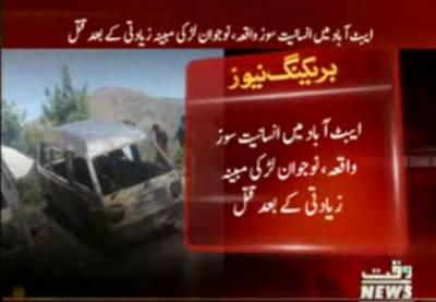 ایبٹ آباد میں انسانیت سوز واقعہ، نوجوان لڑکی مبینہ زیادتی کے بعد قتل