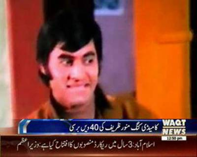 40th death anniversary of Renowned Comedian, Munawar Zarif