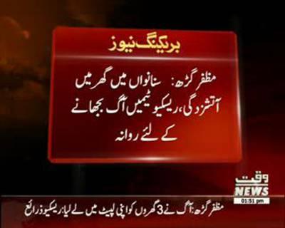 House fire kills six, injures 3 in Muzaffargarh