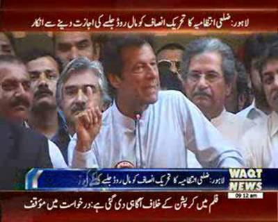 Local Govt. Refuse to give permission to PTI for jalsa on Mall Road Lahore