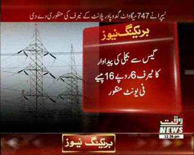 NEPRA give permission to produce Electricity from Gas with 6.16 Rs. Tariff