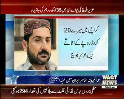 Ranger's Investigation from Lyari gang war leader Uzair Baloch