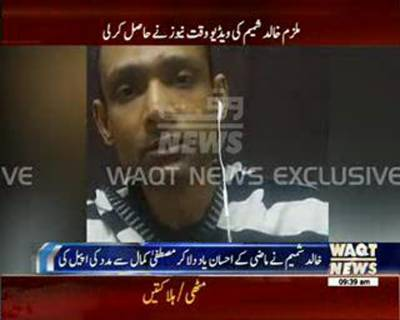 Waqtnews got the video of suspect Khalid Shameem of Imran Farooq murder case