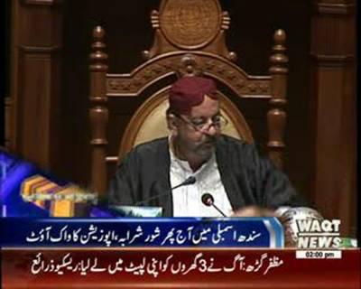 Waqtnews Headlines 02:00 PM 29 April 2016