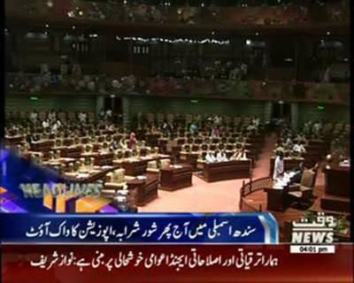 Waqtnews Headlines 04:00 PM 29 April 2016