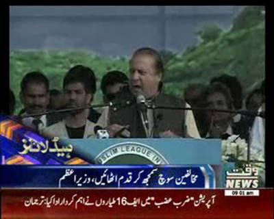 Waqtnews Headlines 09:00 AM 29 April 2016