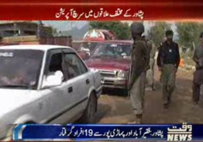 پشاورکےمختلف علاقوں میں پولیس اورفورسزکےمشترکہ سرچ آپریشن میں50سےزائدمشتبہ افرادکوگرفتارکرکےاسلحہ اورمنشیات برآمدکرلی گئی