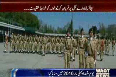 دہشتگردی کےخلافPak armyکےجوانوں نےاپنی جانوں کانذرانہ پیش کیا