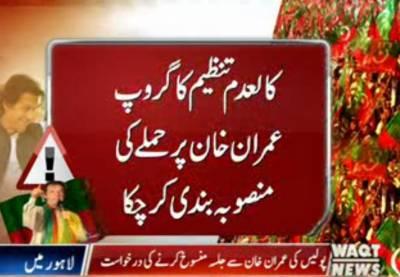 پولیس نےعمران خان کو تھریٹ ایڈوائزری جاری کردی،کپتان دہشت گردی کےthreatکومدنظررکھتےہوئےجلسہ منسوخ کردیں