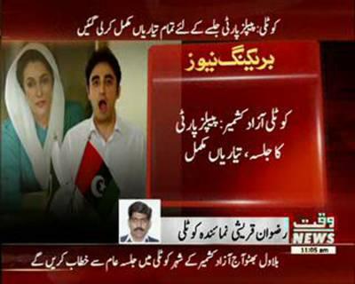Bilawal Bhutto Zardari will Address in Ghotki PPP Jalsa