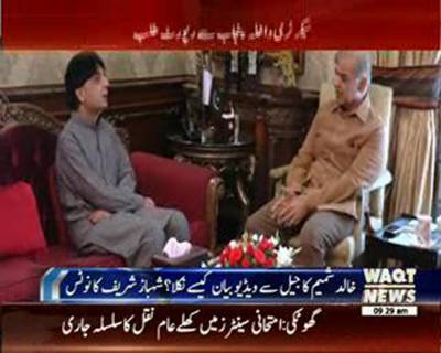 CM Shahbaz Sharif and Ch Nisar discuss Khalid Shamim video leak