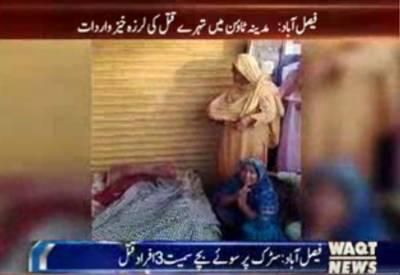faislabadمیں نامعلوم افرادنےسڑک کنارے سوئےبچےسمیت3افراد کوتیزدھارآلے سےقتل کردیا