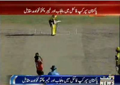 Pakistan Super Cup Final Punjab Vs KPK