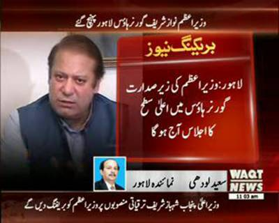 PM Muhammad Nawaz Sharif will presiding ijlas today in Governor House