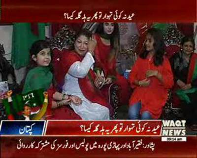 Preparations of Females and Children's for PTI Rally