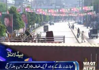 تحریک انصاف کل تخت لاہور پر سیاسی قوت کا مظاہرہ کرے گی