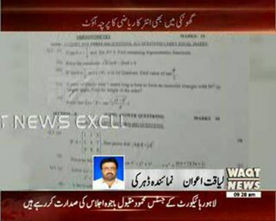 Rampant cheating continues in Sindh matric examination Physics paper out in Ghotki