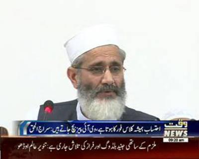 Siraj-Ul-Haq say's investigation will start from PM Muhammad Nawaz Sharif's Family