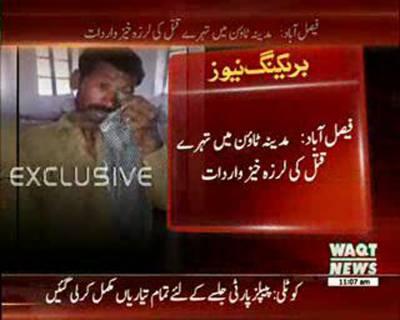 Three killed in Faisalabad