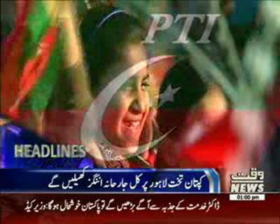 Waqtnews Headlines 01:00 PM 30 April 2016