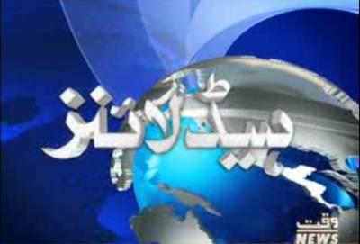 Waqtnews Headlines 07:00 PM 30 April 2016