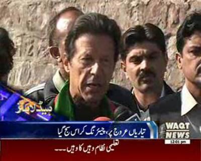 Waqtnews Headlines 12:00 PM 30 April 2016