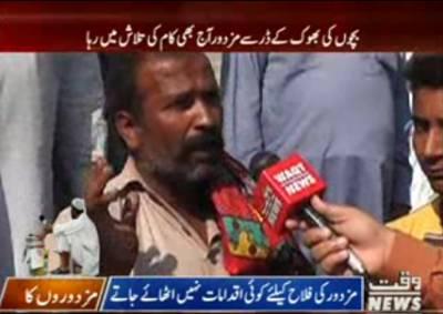 دنیا بھرمیں مزدوروں کادن منایاجا رہا, پاکستانی مزدور آج بھی محنت مزدوری میں مگن