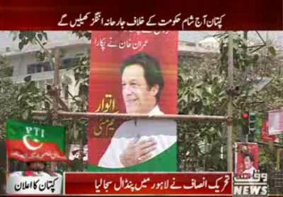 تحریک انصاف نے لاہور میں پنڈال سجا لیا، کپتان آج شام5بجے حکومت کے خلاف جارحانہ اننگز کھیلیں گے۔