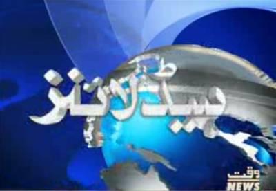 Waqtnews Headlines 09:00 PM 01 May 2016