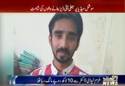 لاہورمیں خاتون ڈاکٹرکو facebookپربلیک میل کرنےوالانوجوان پکڑاگیا