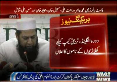 Inzemamul Haq Press Conference