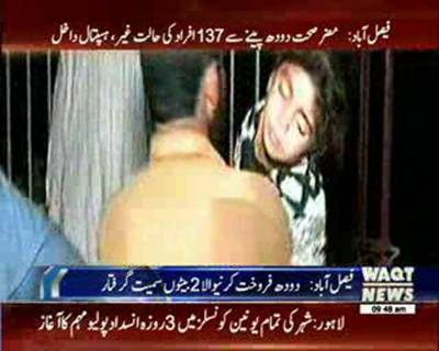 Milk Seller with His Tow Daughters Arrested in Faisalabad