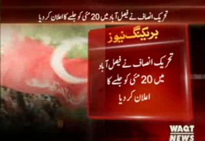 تحریک انصاف نے فیصل آباد میں 20 مئی کو جلسے کا اعلان کر دیا