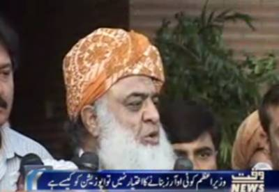 Fazlur Rehman Media Talk