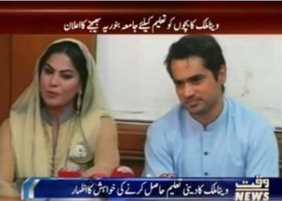 Veena Malik Media talk