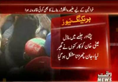 تحریک انصاف کے جلسوں میں خواتین سے بدتمیزی , پشاور جلسے میں ماڈل عینی خان کو کارکنوں نے گھیر لیا