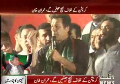 Imran Khan Addressed In peshawar