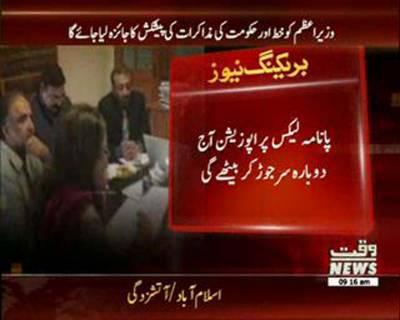 Opposition Ijlas Going To Held Again in Khursheed Shah's Chamber