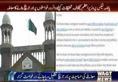 لاہورہائیکورٹ نےپانامہ لیکس پرPMکے خلاف تحقیقات کےلیےدرخواستوں پرلارجربنچ تشکیل دینےسےمتعلق دائرپٹیشن مستردکردی۔