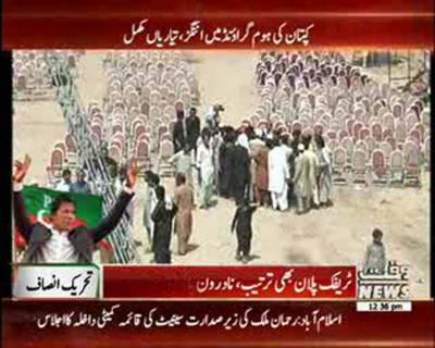 Preparations of PTI jalsa In Peshawar