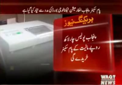 Punjab police Used latest Technology